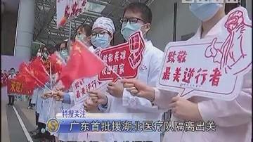 广东首批援湖北医疗队隔离出关