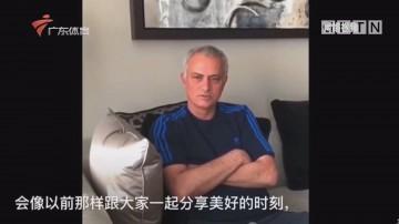 穆里尼奥录制视频 感谢中国球迷关心