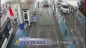在检查站辱骂民警 嚣张男子被拘留
