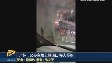 (DV现场)广州:公交车撞上隧道口 多人受伤
