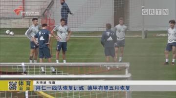 拜仁一线队恢复训练 德甲有望五月恢复