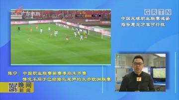 """中国足球俱乐部""""造血""""能力较低 部分俱乐部或需要球员减薪来维持生存"""