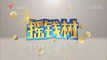 [HD][2020-04-10]摇钱树:古茶树托起小康梦