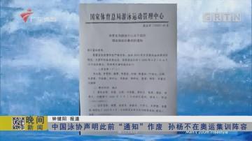 """中国泳协声明此前""""通知""""作废 孙杨不在奥运集训阵容"""