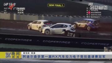 阿迪尔森获第一届RX汽车拉力电子竞技邀请赛冠军