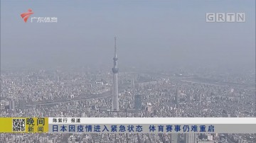 日本因疫情进入紧急状态 体育赛事仍难重启