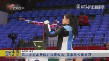 第二次射击网络对抗赛收官 国家队包揽五冠