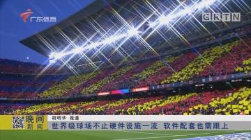 世界级球场不止硬件设施一流 软件配套也需跟上