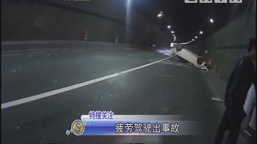 疲劳驾驶出事故