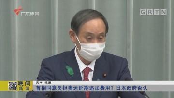 首相同意负担奥运延期追加费用?日本政府否认