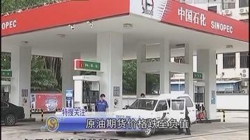 原油期货价格跌至负值