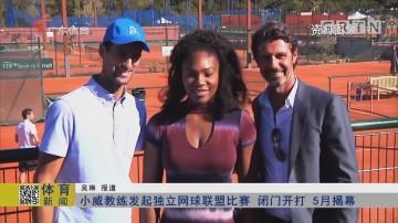 小威教练发起独立网球联盟比赛 闭门开打 5月揭幕