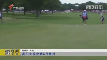 高尔夫美巡赛6月重启