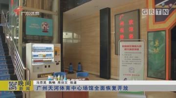广州天河体育中心场馆全面恢复开放