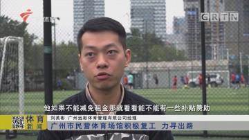 广州市民营体育场馆积极复工 力寻出路