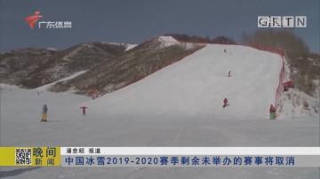 中国冰雪2019-2020赛季剩余未举办的赛事将取消