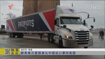 新英格兰爱国者从中国运口罩回美国