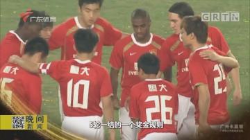 《广州未赢够》系列节目 追忆恒大中超冠军时刻