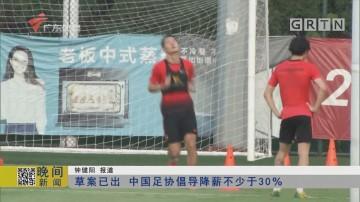 草案已出 中国足协倡导降薪不少于30%