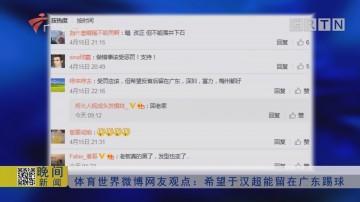 体育世界微博网友观点:希望于汉超能留在广东踢球