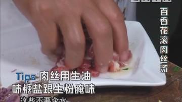 百香花滚肉丝汤