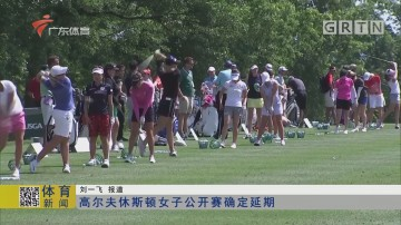 高尔夫休斯顿女子公开赛确定延期