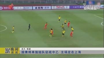 国青将单独组队征战中乙 主场定在上海