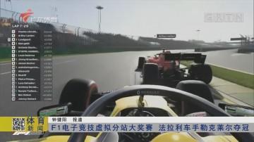 F1电子竞技虚拟分站大奖赛 法拉利车手勒克莱尔夺冠