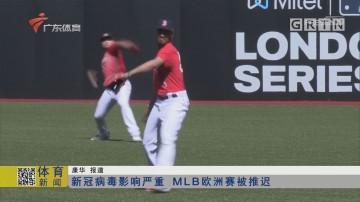新冠病毒影响严重 MLB欧洲赛被推迟