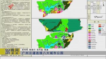 广州云道连接八大城市公园
