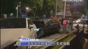 多车连环相撞 一小车被撞翻