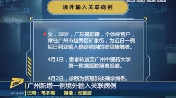 (DV现场)广州新增一例境外输入关联病例