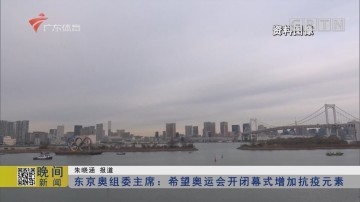 东京奥组委主席:希望奥运会开闭幕式增加抗疫元素