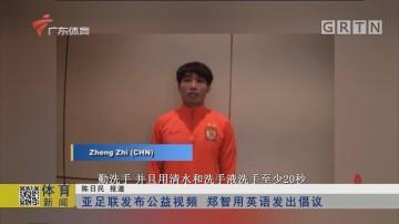 亚足联发布公益视频 郑智用英语发出倡议