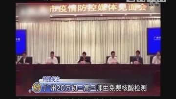 广州20万初三高三师生免费核酸检测
