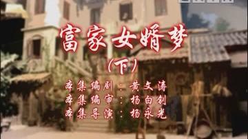 [2020-04-11]七十二家房客:富家女婿梦(下)