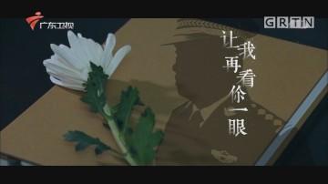 [HD][2020-04-05]南粤警视:让我再看你一眼