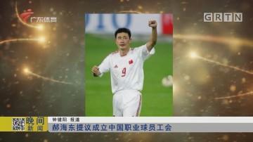 郝海东提议成立中国职业球员工会