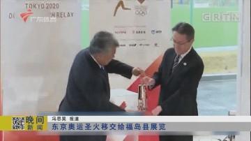 东京奥运圣火移交给福岛县展览