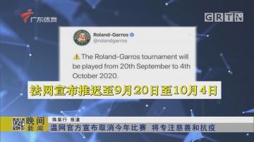 温网官方宣布取消今年比赛 将专注慈善和抗疫