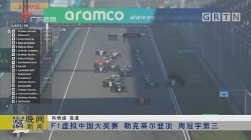 F1虚拟中国大奖赛 勒克莱尔登顶 周冠宇第三