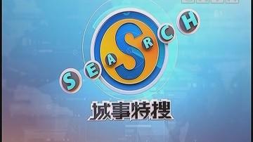 [2020-04-03]城事特搜:广东首批援湖北医疗队隔离出关