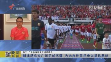 新球场充实广州足球底蕴 为未来世界杯申办提供基础