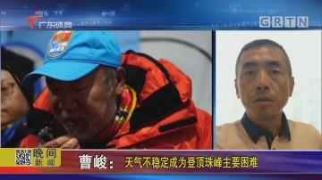 曹峻:天气不稳定成为登顶珠峰主要困难