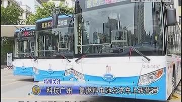 科技广州 氢燃料电池公交车上线营运