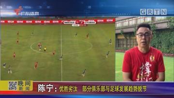 陈宁:优胜劣汰 部分俱乐部与足球发展趋势脱节