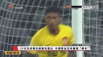 """22支足球俱乐部宣布退出 中国职业足球遭遇""""寒冬"""""""