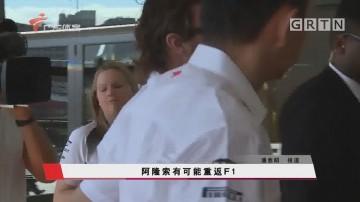 阿隆索有可能重返F1
