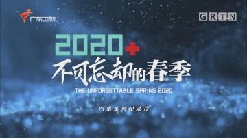 [HD][2020-05-15]2020不可忘却的春季(四)