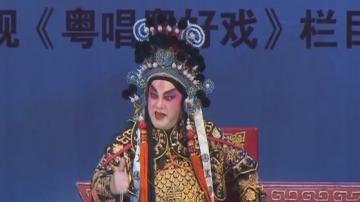 [2020-05-22]粤唱粤好戏:新霸王别姬